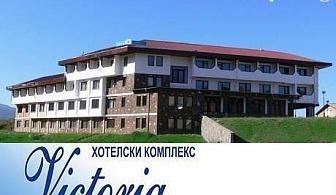 Великден в Брацигово, хотел Виктория. 1, 2 или 3 нощувки със закуски и вечери - едната празнична с DJ на цени от 48 лв.