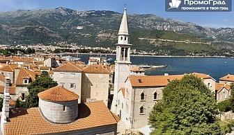 Великден на Будванската ривиера в Черна гора (4 дни/3 нощувки със закуски) за 119 лв.