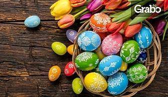 Великден за двама в Еленския балкан! 2, 3 или 4 нощувки със закуски и празнична вечеря, в с. Костел