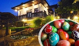 Великден във Фенерите, до Габрово! 3 или 4 нощувки за ДВАМА или ЧЕТИРИМА със закуски, празнична вечеря + релакс пакет!