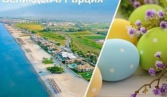 Великден в Гърция на първа линия. Транспорт + 2 нощувки, 2 закуски, 2 вечери (едната празнична) в Хотел Острия, Ставрос