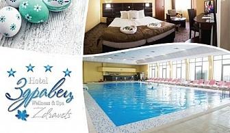 Великден с горещ минерален басейн и СПА. 3 или 4 нощувки със закуски и вечери (две от които празнични) + Великденски обяд в Хотел Здравец Уелнес и СПА****