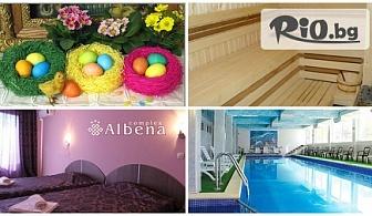 Великден в Хисаря! 3 Нощувки със закуски и вечери / едната Празнична с DJ на 16 Април/ + СПА център и вътрешен минерален басейн за 220лв, от Семеен хотел Албена***