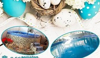 Великден в Хисаря! 3 нощувки, закуски, вечери + МИНЕРАЛЕН басейн и СПА в хотел Албена***