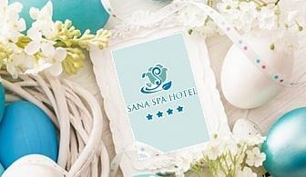 Великден в Хисаря! 3 нощувки, закуски, вечери и Великденски обяд  за ДВАМА+ МИНЕРАЛЕН басейн и СПА от хотел Сана Спа****