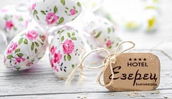 Великден в Хотел Езерец, Благоевград. Нощувка със закуска + уникален СПА център