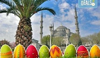 Великден в Истанбул с Караджъ Турс! 2 нощувки със закуски в хотел 2*, 3* или 4* - по избор, транспорт и програма