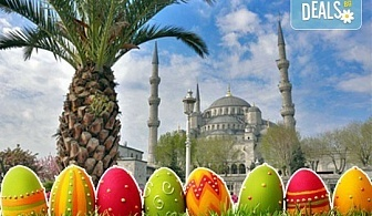 За Великден в Истанбул, Турция, с Дениз Травел! 3 нощувки със закуски в хотел 2/3*, транспорт и бонус: посещение на Българската желязна църква!