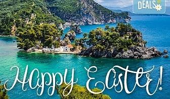 Великден на о. Лефкада, Гърция! 3 нощувки със закуски и вечери в хотел 3*, транспорт и водач от Еко Тур Къмпани!