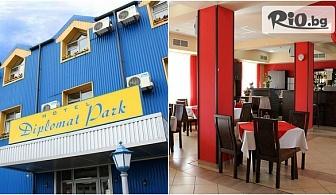 Великден в Луковит! 2 нощувки със закуски, BBQ вечеря и празнична вечеря с DJ + релакс пакет и разходка до пещера Проходна, от Хотел Дипломат парк 3*