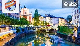 За Великден до Любляна и Загреб! 2 нощувки със закуски, плюс транспорт и туристическа програма