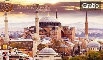 За Великден или 1 Май в Истанбул! 3 нощувки със закуски, плюс транспорт