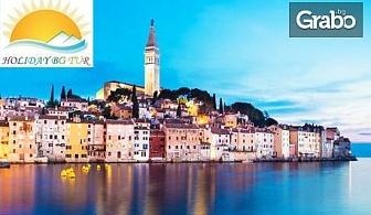 За Великден или 1 Май до Загреб, Риека, Опатия, Крък, Плитвички езера и Черногорска ривиера! 5 нощувки със закуски и транспорт