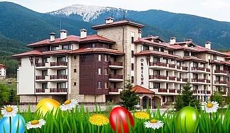 Великден и Майски празници в Банско! Две или три нощувки със закуски и вечери* (едната празнична) + парна баня и басейн в Хотел Орбилукс!