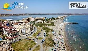 Великден и Майски празници на брега на морето в Поморие! 2 нощувки за до четирима, от Бутиков хотел Дюн