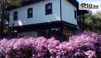 Великден и Майски празници в Габровския Балкан! Нощувка за цялата компания /до 12 човека/ в Къща за гости Възрожденска към Комплекс Роден край 3* + външен басейн