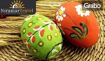 Великден в Македония! 3 нощувки със закуски и 2 вечери, транспорт и посещение на Охрид, Скопие, Битоля и Струга