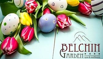 Великден с МИНЕРАЛЕН басейн и СПА! 3 или 4 нощувки със закуски, Великденски обяд и празнична вечеря на човек с музикална програма от хотел Белчин Гардън****