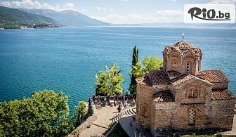 Великден в Охрид с посещение на Скопие и Струга! 3 нощувки + екскурзоводското обслужване и транспорт, от Шанс 95 Травел