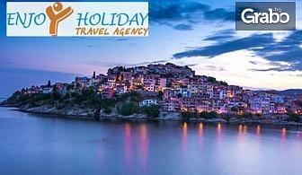 Великден на остров Тасос! 3 нощувки със закуски, плюс транспорт и посещение на Вила Армира, Кавала и Порто Лагос