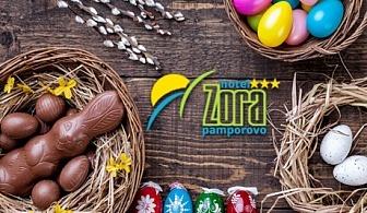 Великден в Пампорово! 2 или 3 нощувки със закуски и вечери, едната празнична в хотел Зора***