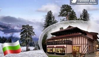 Великден в Паничище, хотел Теменуга. 3 нощувки със закуски и вечери за двама и дете до 6 г.