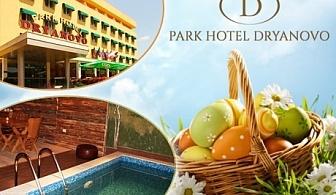 Великден в парк хотел Дряново! 1, 2 или 3 нощувки на човек със закуски +празнична великденска вечеря и релакс пакет