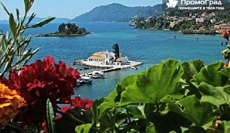 Великден на приказния остров Корфу (5 дни/4 нощувки със закуски и вечери) - тръгване от Пловдив за 409 лв.