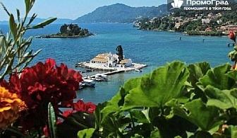 Великден на приказния остров Корфу (5 дни/4 нощувки със закуски и вечери) - тръгване от Каварна за 459 лв.