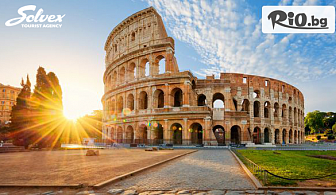 Великден в Рим! 3 нощувки със закуски в Хотел Archimede + екскурзия с представител, самолетен билет и летищни такси, от Солвекс