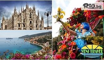 Великден в романтична Италия и слънчева Френска Ривиера + Карнавалът в Ница! 5 нощувки със закуски и автобусен транспорт, от ТА Вени Травел