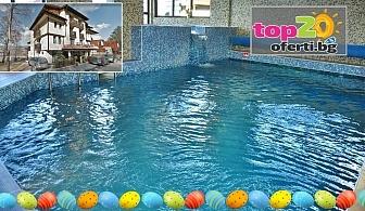 Великден в Сапарева баня! 3 или 4 нощувки със закуски и вечери + Празничен обяд, Минерален басейн, Джакузи и Релакс зона в хотел Емали, Сапарева баня, за 239 лв. на човек