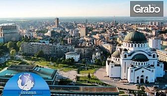 Великден в Сърбия! Екскурзия до Белград и Ниш с 2 нощувки със закуски и празнична вечеря, плюс транспорт