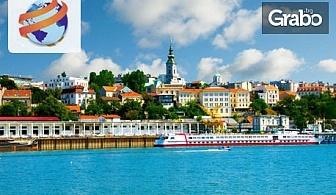 Великден в Сърбия! Екскурзия до Белград и Ниш с 2 нощувки със закуски и транспорт