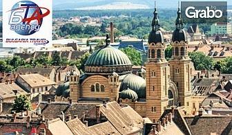 За Великден до Сибиу, Синая и Букурещ, с възможност за замъците в Трансилвания! 3 нощувки със закуски, плюс транспорт
