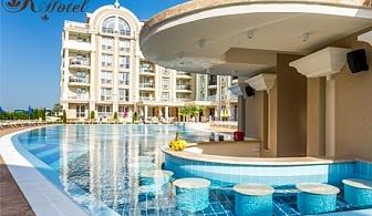Великден в Слънчев бряг! 3 нощувки, закуски, вечери, Великденски обяд + басейн и НОВ уелнес център от хотел Радослава****