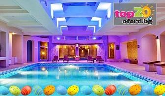 Великден във Велинград! 3 или 4 нощувки със закуски, обяди и вечери + Минерални басейни + СПА пакет + Детска Анимация в хотел Роял СПА 4*, Велинград, от 364.50 лв./човек!