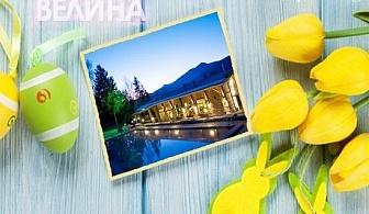 Великден във Велинград! 3 нощувки, закуски и празничен обяд за 2 или 4 човека + басейн с МИНЕРАЛНА вода и СПА от хотел Велина****