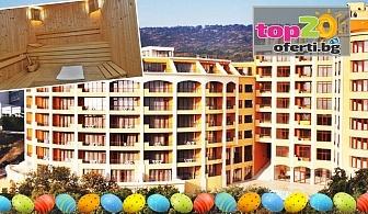 Великден в Златни пясъци! 2 или 3 Нощувки с All Inclusive + Празничен обяд, Сауна, Парна баня и Фитнес в  хотел Континентал 4*, Златни пясъци, от 125 лв./човек