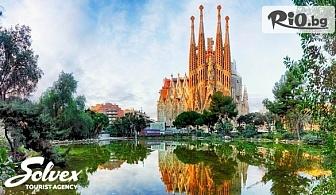 Великденска екскурзия до Барселона! 3 нощувки със закуски в хотел Front Maritim + обзорна екскурзия с водач + самолетни билети и багаж, от Солвекс