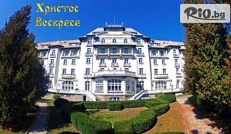 Великденска екскурзия до Румъния! 2 нощувки със закуски в Хотел Palace Sinaia 4* + автобусен транспорт, от Ривиера Тур