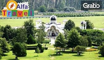Великденска екскурзия до Сандански, Рупите, Мелник, Златолист и Рилски манастир! 2 нощувки със закуски и транспорт