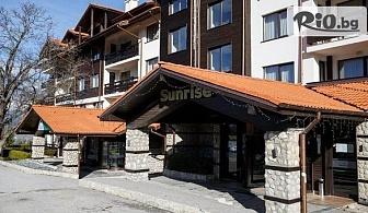Великденска почивка в Банско! 3 нощувки със закуски, вечери и великденски обяд + СПА център и вътрешен топъл басейн, от Хотел Сънрайз 4*