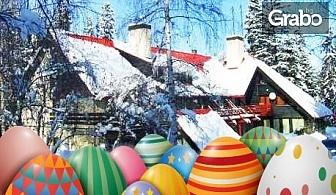 Великденски празници в Боровец! 2 или 3 нощувки със закуски и вечери