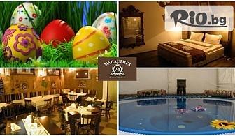 Великденски празници в Свищов! 2 или 3 нощувки със закуски, вечери и празничен обяд + термално СПА джакузи на цени от 110лв, от Хотелски комплекс Манастира
