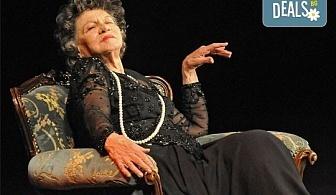 """Великолепната """"Госпожа Стихийно бедствие"""" гледайте на 17.12., от 18.30 ч, Театър """"Сълза и смях"""", 1 билет"""