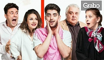 """Великолепната комедия """"Горката Франция""""на 27 Септември"""