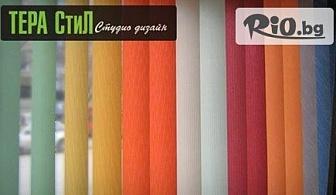 Вертикални щори от плат в цвят по избор - за 6.97лв/кв. метър, от Тера Стил