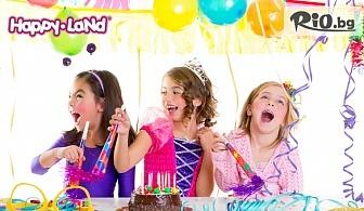 Весел празник! 2 часа парти за 10 деца + аниматор и меню по избор, от Детски център Happy Land