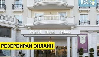 Весела Нова година в Grand Hotel Palace 5*, Солун! 2/3 нощувки със закуски или закуски и вечери, гала вечеря, ползване на вътрешен басейн, сауна и фитнес!